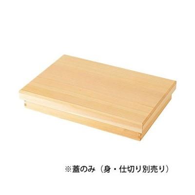 ヤマコー 檜・檜彩(ひさい)弁当 蓋 27226
