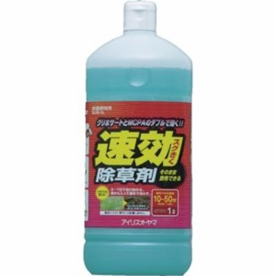 IRIS(アイリスオーヤマ) 速効除草剤 1L SJS-1L