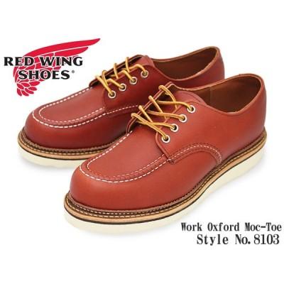 RED WING 【レッドウィング/レッドウイング】 Work Oxford Moc-Toe 8103 ワークオックスフォード モックトゥブーツ オロラセット メンズブーツ/短靴/カジュアル