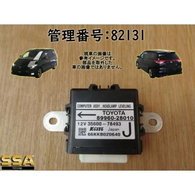 H18 エスティマ ACR50W ヘッドライトオートレベリングコンピューター