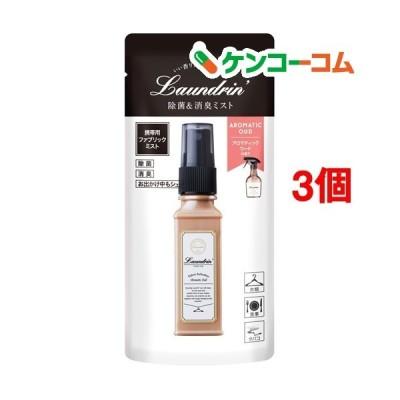 ランドリン ファブリックミスト 携帯用 アロマティックウードの香り ( 40ml*3個セット )/ ランドリン