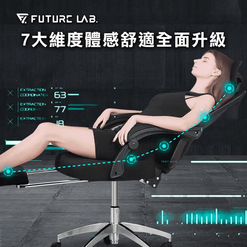 【Future Lab.未來實驗室】7D人體工學椅 居家辦公椅 FG14630