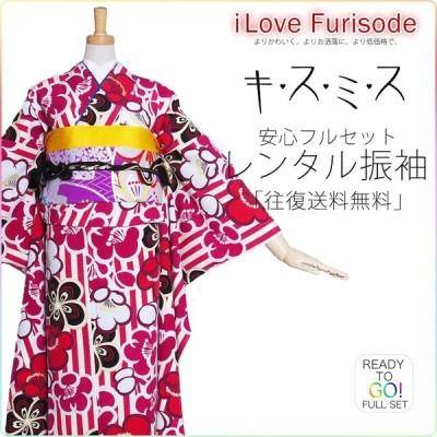 レンタル キスミス ブランド振袖 フルセット 貸衣装 前撮り 貸衣装着物 フリーサイズ 古典 赤 No.1443