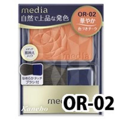 カネボウ メディア ブライトアップチークN OR-02 発色高めタイプ 4973167181195