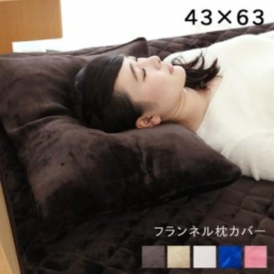 枕カバー 43×63 フランネル 洗える  フランネル枕カバー  約 43×63 cm暖かい あったか 冬 寒さ対策 tm