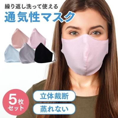 呼吸しやすいマスク 5色セット 通気性 が良い 立体 型 メッシュ マスク 息がしやすい 蒸れないマスク 洗えるマスク 布マスク 紐 ひも 調整 メンズ レディース