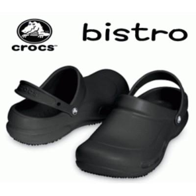 【即納】【正規品】クロックス くろっくす bistro ビストロ 滑り止め付 10075 ブラック キッチン 厨房 飲食 コックシューズ タイプ ユニ