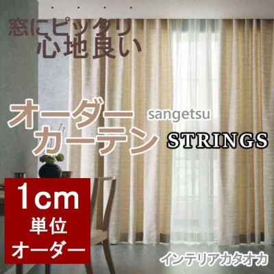 サンゲツのオーダーカーテン ストリングス(STRINGS) JAPANESQUE SC3202〜3203 SS スタンダード縫製 約1.5倍ヒダ