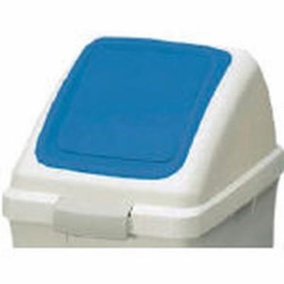 コンドル 屋内用屑入リサイクルトラッシュECO-35 YW132LOP3BL_2101B ブルー プッシュ蓋