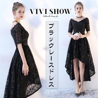 ロングドレス パーティードレス ブラックドレス ドレス 袖あり 大人 ウェディングドレス 二次会ドレス 卒業式 演奏会 結婚式 発表会 パーティー vivishow