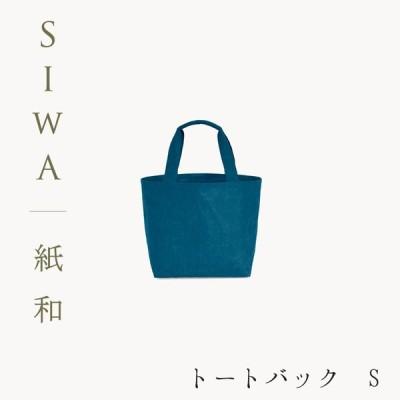 SIWA トートバッグ S