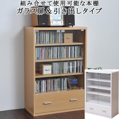 本棚 ガラス扉 棚 引き出し 収納 壁面 組み合わせ自由 積み重ね 木製