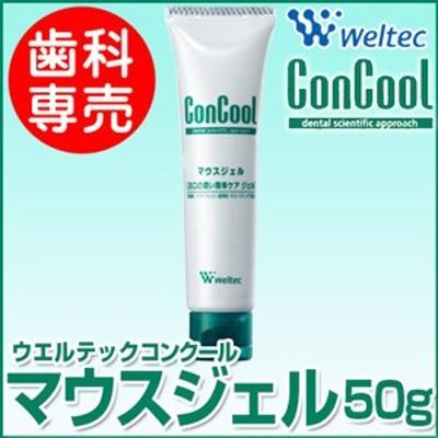 【コンクール マウスジェル 50g】