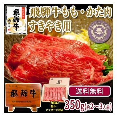 肉 牛肉 すき焼き 和牛 飛騨牛 もも かた肉 350g 約2〜3人 お歳暮 ギフト 化粧箱 御祝 内祝 御礼