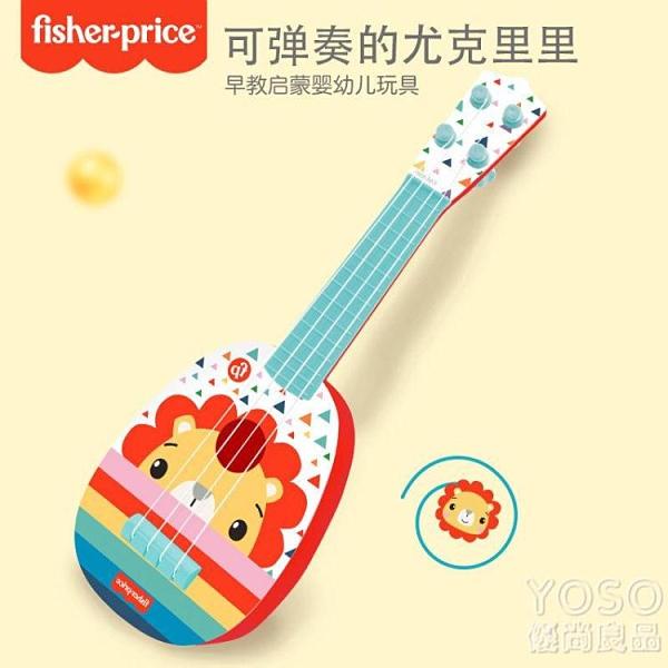 尤克里里 費雪兒童吉他玩具寶寶尤克里里初學者音樂早教迷你小提琴樂器 快速出貨