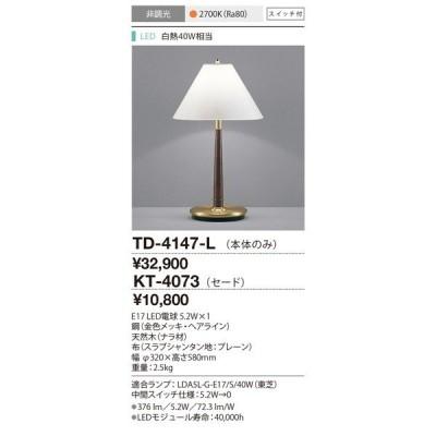 TD-4147-L+KT-4073 スタンド 山田照明(yamada) 照明器具