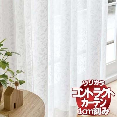 コントラクトカーテン リリカラ レギュラー縫製 レース 約2倍ヒダ LC-20520 幅100×高さ100cmまで