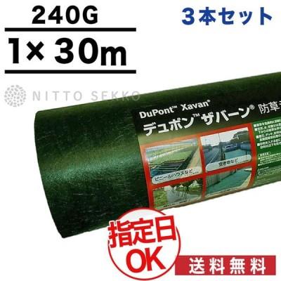 ザバーン240G 1m×30m 3本 90平米分 グリーンフィールド デュポン社 防草シート  耐用年数:半永久(砂利下) 約7〜13年(曝露) グリーン
