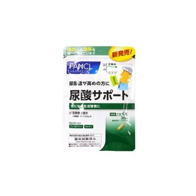 【メール便 送料185円】ファンケル FANCL 尿酸サポート 約30日分(120粒)