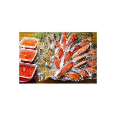 函館市 ふるさと納税 3種の鮭とイクラの親子セット【鮭30切れ・イクラ210グラム】[10270478]