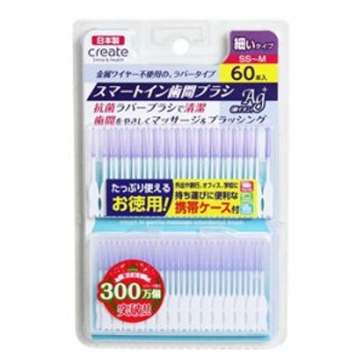 スマートイン歯間ブラシ 細いタイプ SS-M 60本入 ネコポス便対応品