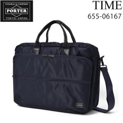 吉田カバン PORTER TIME BRIEF CASE (655-06167) ポーター タイム 2WAY B4ブリーフケース ビジネスバッグ 日本製