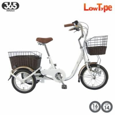 【送料無料】ミムゴ SWING CHARLIE ロータイプ 三輪自転車G MG-TRE16G ホワイト 高齢者 シニア