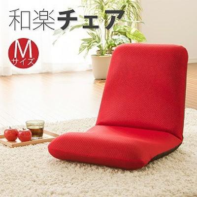 和楽チェア M 日本製 リクライニング チェアー パーソナルチェア こたつ 新生活 一人暮らし 送料無料