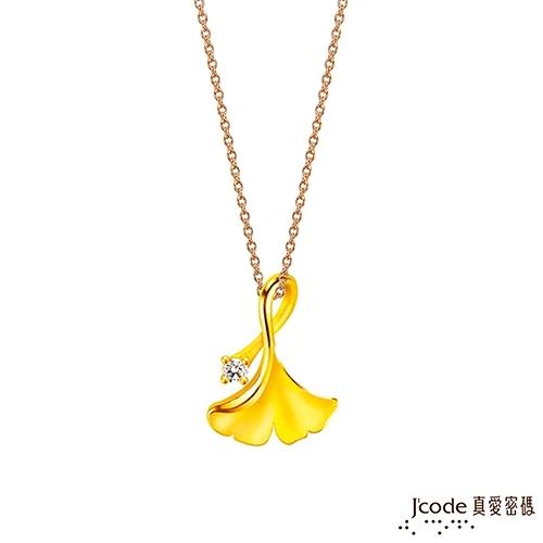J'code真愛密碼金飾 銀向杏福黃金墜子 送項鍊