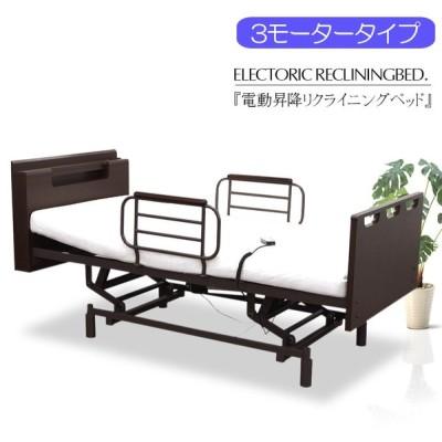 リクライニングベッド 本体 シングルサイズ 昇降 介護ベッド