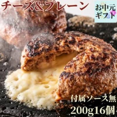 お中元 究極のひき肉で作る 牛100% ハンバーグステーキ 200g プレーン 8個 チーズ入り 8個 合計 16個 ソース無| bonbori ぼんぼり ハンバ