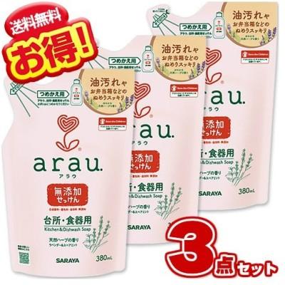 アラウ 台所・食器用洗剤 詰替用 380ml (×3個セット) arau サラヤ