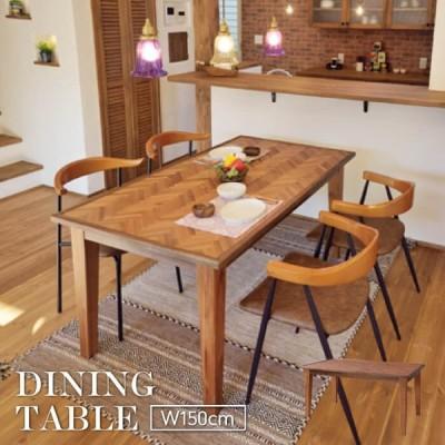 NOCK ノック ダイニングテーブル 幅150cm ヘリンボーン デザイン 天然木 テーブル 西海岸 インダストリアル アンティーク レトロ おしゃれ GT-873