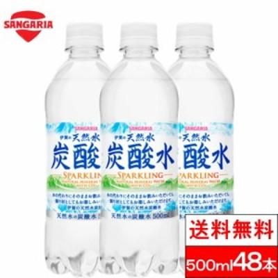 炭酸水 500ml 48本 伊賀の炭酸水 プレーン 送料無料 炭酸 送料無料 ダイエット