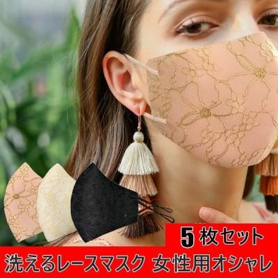 夏用マスク 冷感マスク 涼しい 大人 洗えるマスク 接触冷感 おしゃれ レディース メンズ 男女兼用 抗菌 防臭 繰り返し UVカット 立体 レース 可愛い 個包装