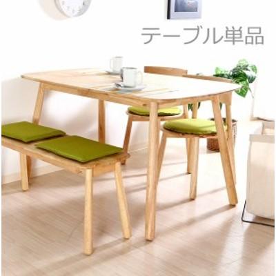 ダイニングテーブル おしゃれ 安い 北欧 食卓 テーブル 単品 モダン 机 会議用テーブル  ナチュラル 幅135 奥行80 高さ72