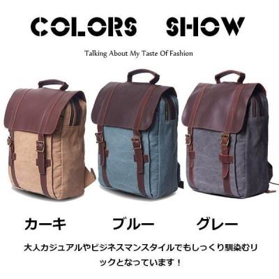 ビジネスリュックリュックサック大人メンズリュック本革男女兼用デイパックトートバッグ帆布おしゃれバックパック肩掛けディバッグ鞄大容量