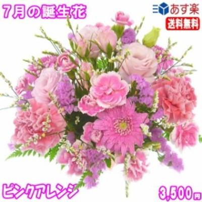 7月の誕生花★ピンクアレンジ3,500円【送料無料】ネット特価!