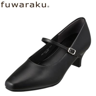 フワラク fuwaraku FR-1207 レディース | パンプス | 小さいサイズ対応 大きいサイズ対応 | 防水 消臭 | ブラック