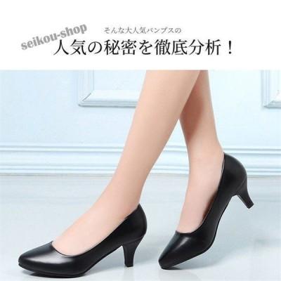 パンプス レディース ポインテッドトゥ ヒール 3cm 5cm 7cm PU シンプル 歩きやすい おしゃれ OL 通勤 結婚式 美脚 全2色 黒 白
