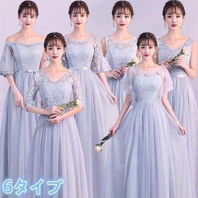 フリーサイズ/大きいサイズ ブライズメイド 謝恩会 ドレス 二次会 花嫁 パーティー 6タイプ グレー ロング丈ドレス 二次会 花嫁 結婚式