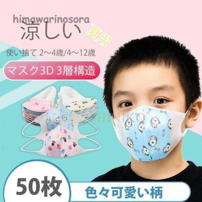 マスク 50枚 小さめ 秋冬 不織布 子供用 大人用 使い捨て 3層構造 いちご パンダ 星 PM2.5 立体型 花粉症 ウィルス 飛沫対策 ピンク ホワイト ブルー