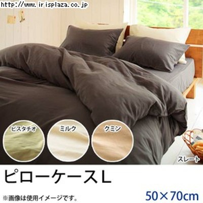 Fab the Home 綿100% ダブルガーゼ 枕カバー(ピローケース)L 50×70cm用 全4色