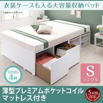 収納付きベッド マットレス付き 薄型スタンダードポケットコイル シングル 引き出しなし