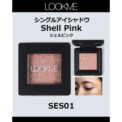 アイシャドウ LOOK ME / シングルアイシャドウ【Shell Pink】SES01