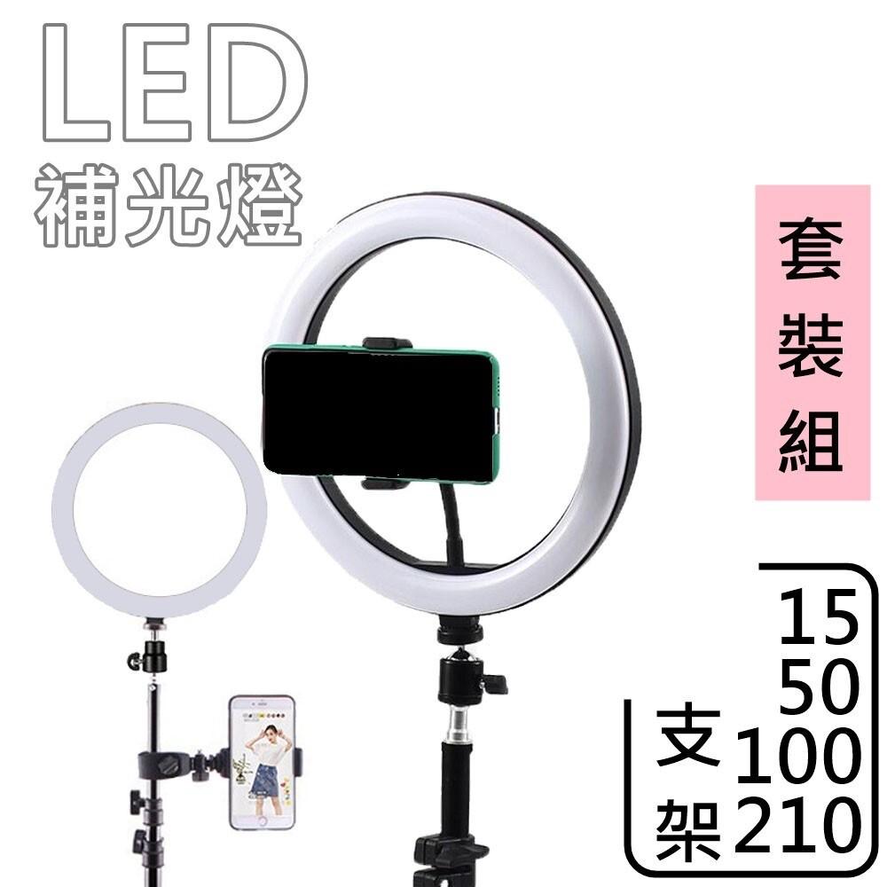 (210cm支架+16cm環形燈)直播必備環形手機夾美光燈 補光燈 照明 打光 網美燈