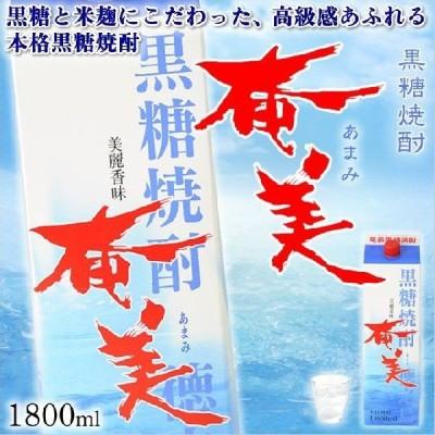 奄美 黒糖焼酎 25度 紙パック 1800ml×6本 ギフト 奄美大島 お土産