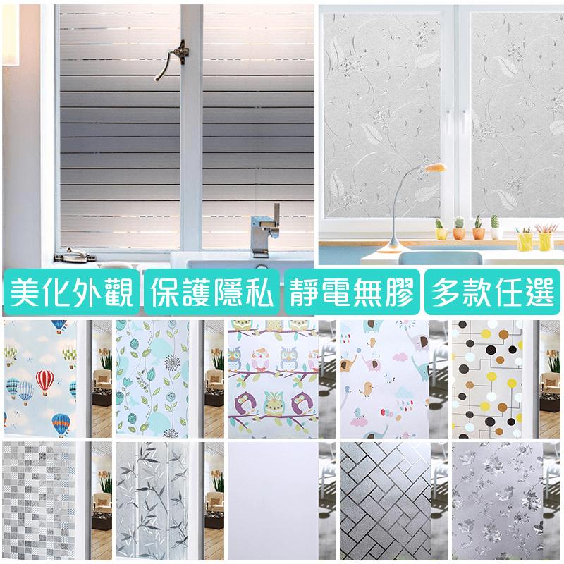 居家無膠靜電玻璃貼膜 防曬貼紙