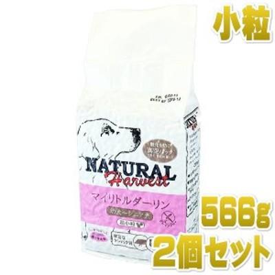 最短賞味2022.3・ナチュラルハーベスト マイリトルダーリン 566g×2袋セット 幼犬 小型犬全年齢対応 穀物不使用 ドッグフード Natural Ha