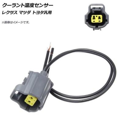 AP クーラント温度センサー レクサス マツダ トヨタ 汎用 AP-EC521
